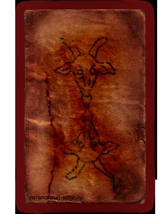 Сатанинские Символы, ГОЛОВА КОЗЫ