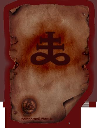 Сатанинские Символы, ЦЕРКОВЬ САТАНЫ