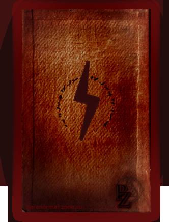 Сатанинские Символы, МОЛНИЯ
