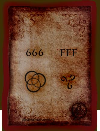 Сатанинские Символы, ЗНАКИ ЗВЕРЯ