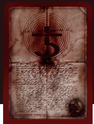 Сатанинские Символы, ДЬЯВОЛЬСКИЙ КРЕСТ, КРЕСТ БЕСПОРЯДКА