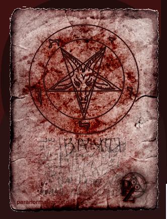 Сатанинские Символы, ЭМБЛЕМА БАФОМЕТ