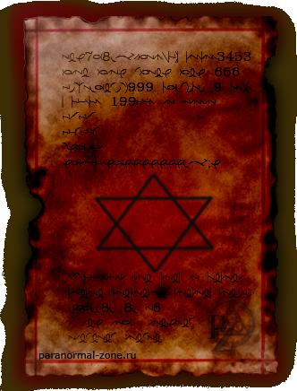 Сатанинские Символы, ГЕКСАГРАММА