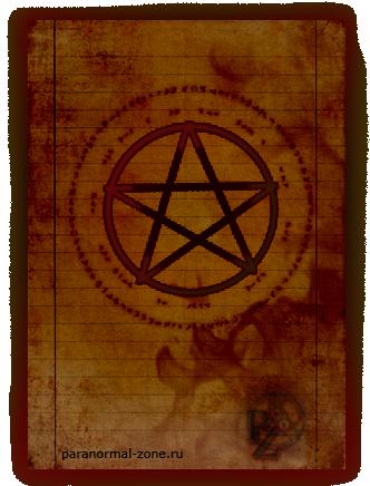 Сатанинские Символы, ПЕНТАГРАММА