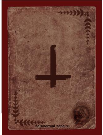 Сатанинские Символы, ПЕРЕВЕРНУТЫЙ КРЕСТ